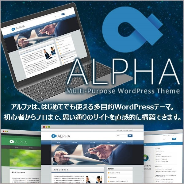 ALPHA2 WordPress Theme