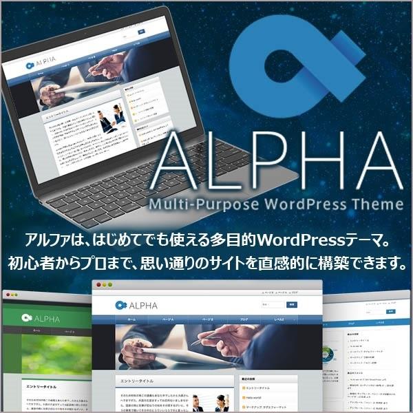 ALPHA2 WordPress Theme