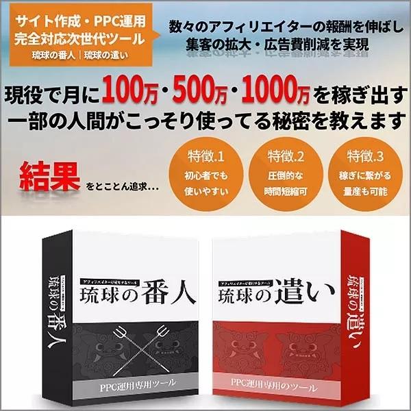琉球の番人&琉球の遣いPPCセット
