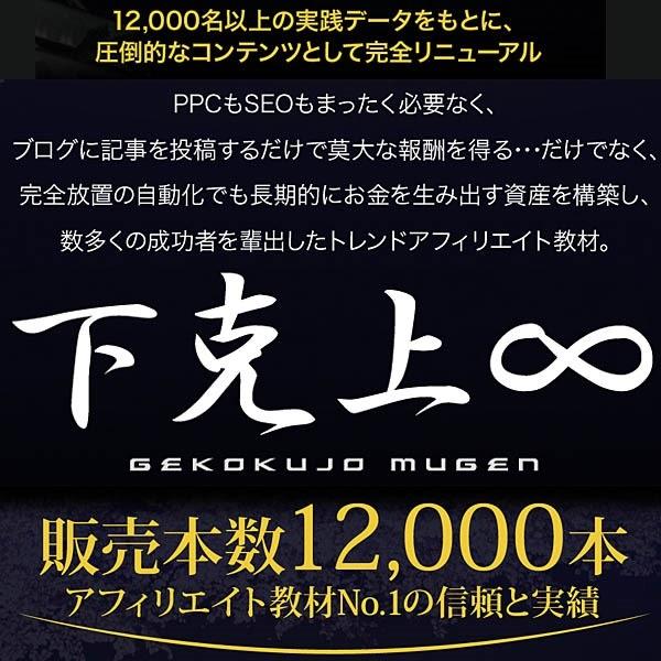 【下克上】GEKOKUJO~脱ノウハウコレクター教材~