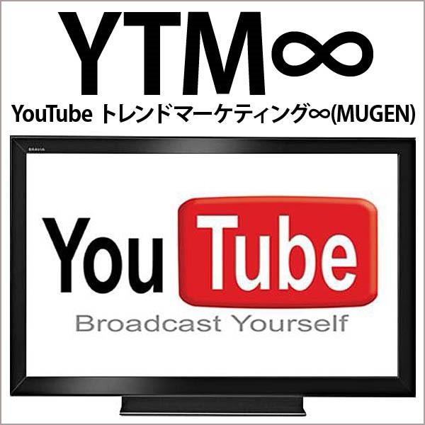 YTM∞(MUGEN)YouTube トレンドマーケティング∞(MUGEN)