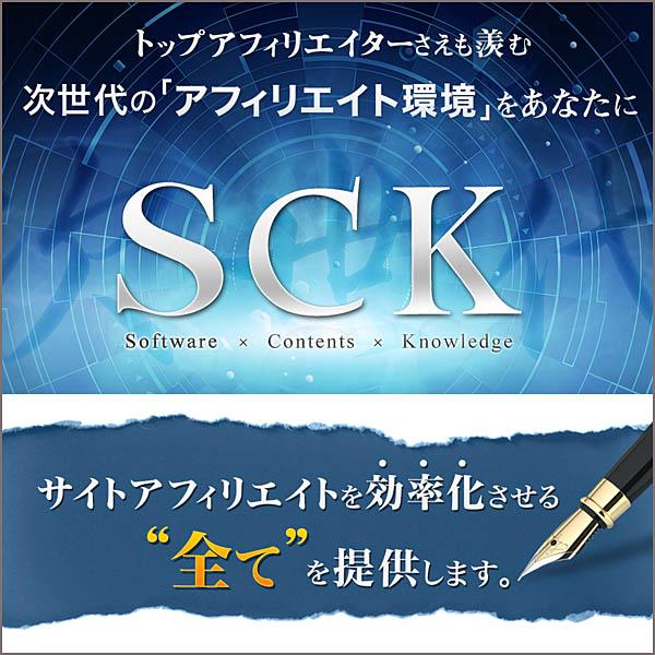 【新SCK】 アフィリエイトを超効率化! 次世代型サービス『SCK』
