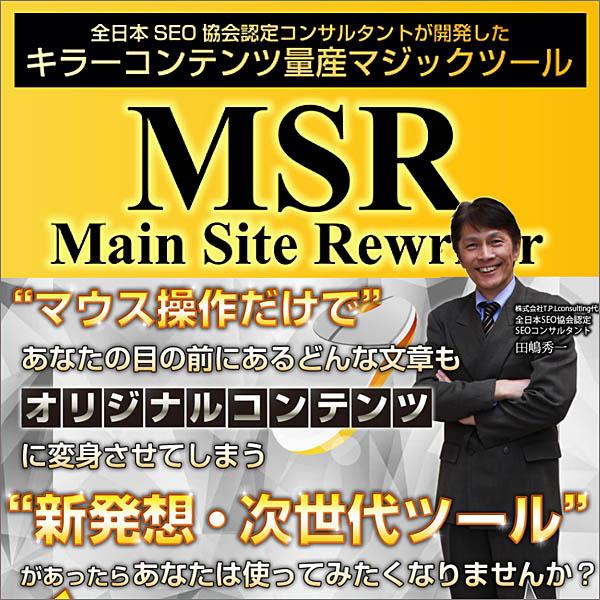 """メイン・サイト・リライター""""MSR"""""""