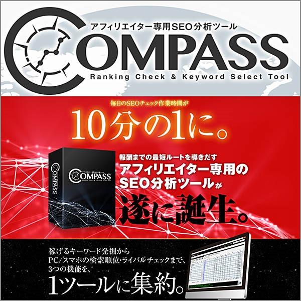 アフィリエイター専用SEO分析ツール「COMPASS」