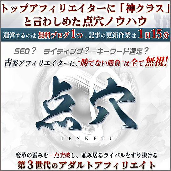 第3世代のアダルトアフィリエイト 点穴(TENKETU)