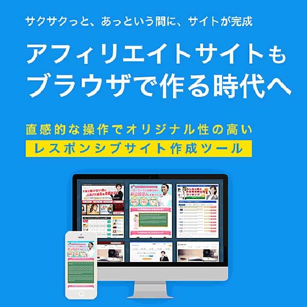アフィリエイトサイト作成ツール アッチューマVer.2